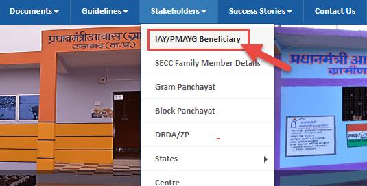 PMAY-Gramin-List-Search-UP